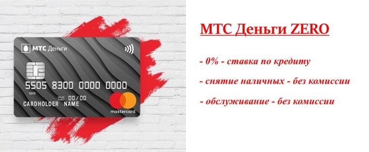 кредитная карта мтс зеро блок