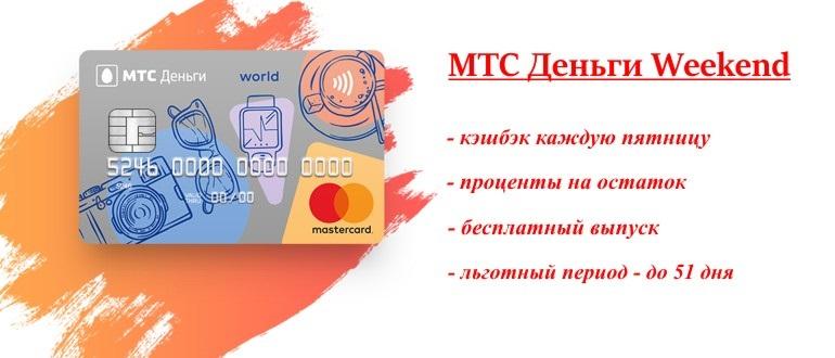 кредитная карта мтс деньги викендкредит в приватбанке проценты